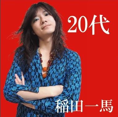 20代_表紙