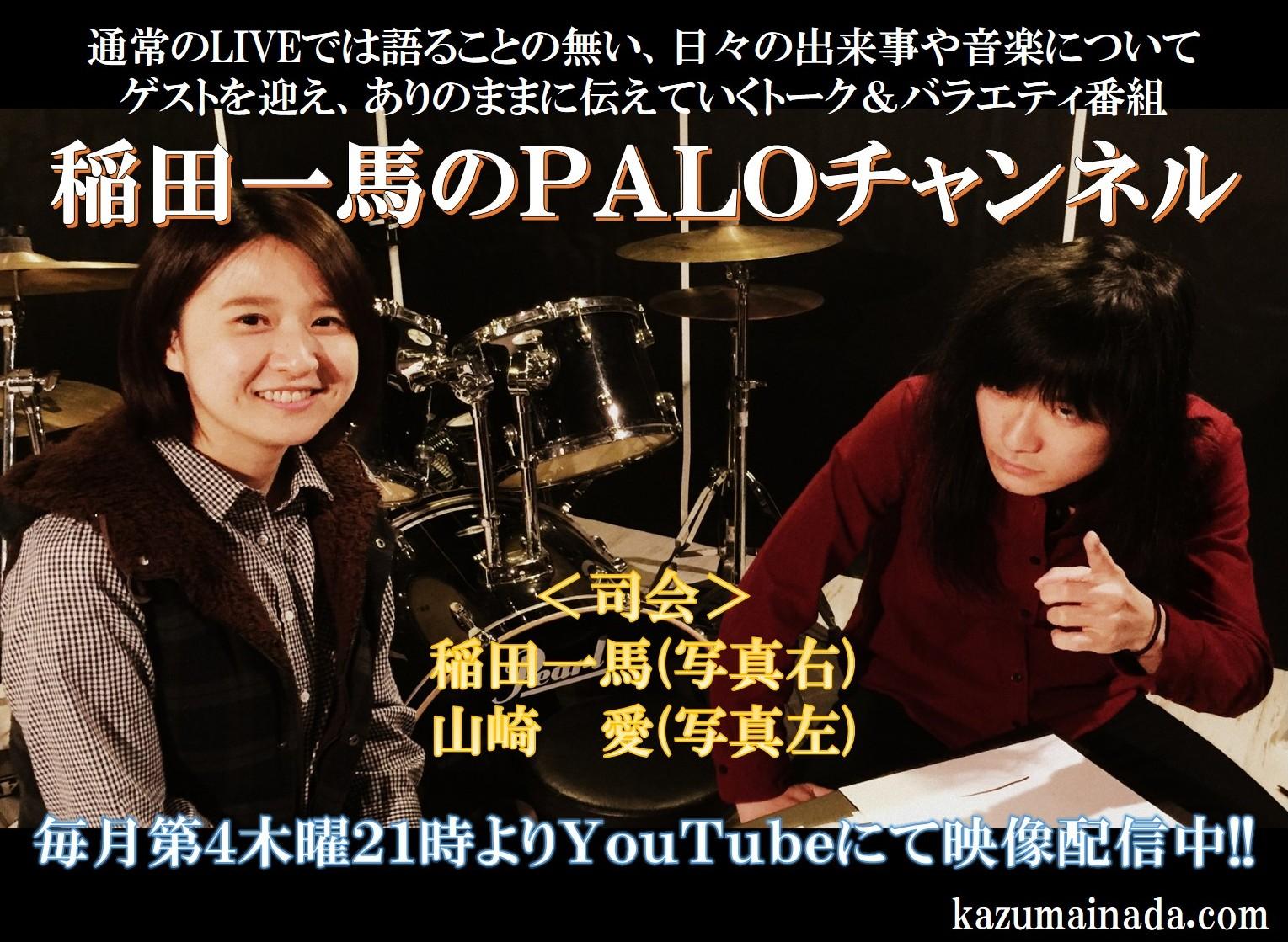 稲田一馬のPALOチャンネル_宣材写真
