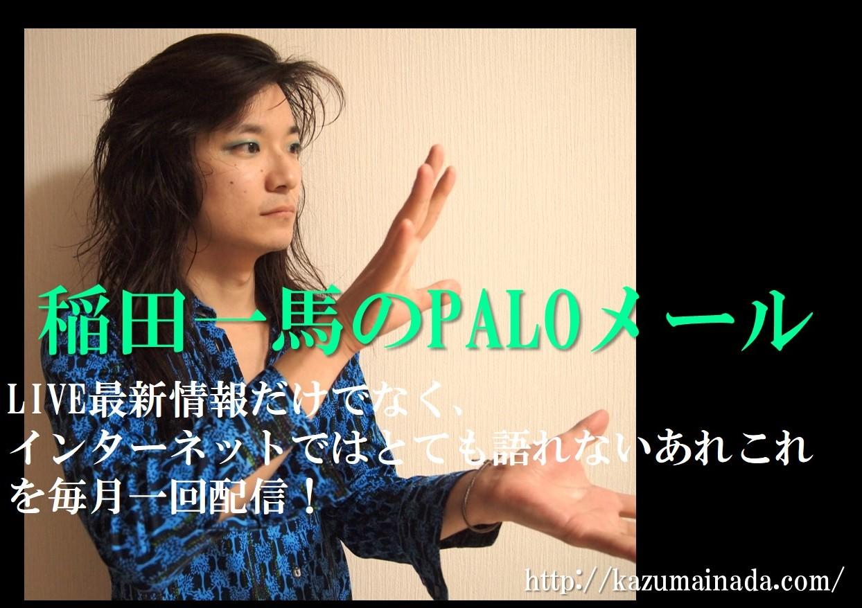 稲田一馬のPALOメール_TOP-002
